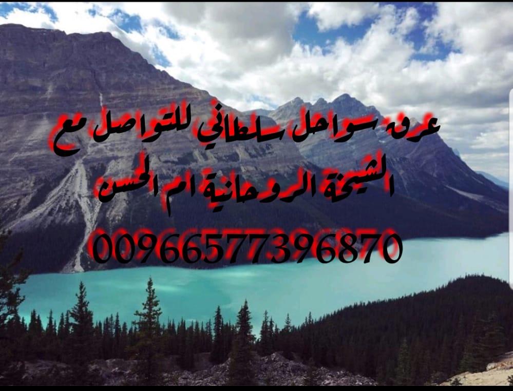 دعاء مجرب لابطال السحور 00966577396870