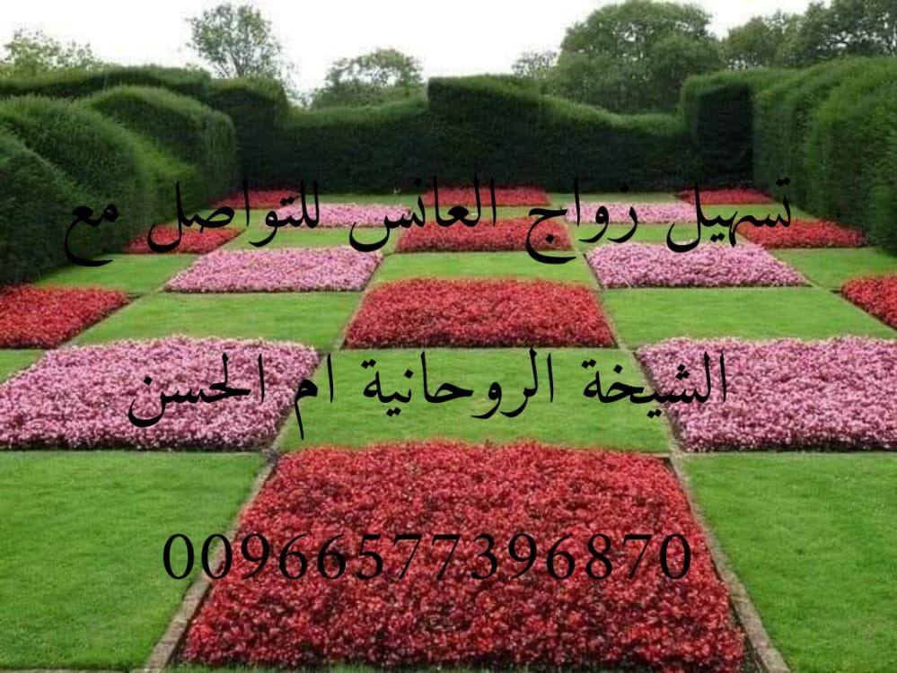 جلب الحبيب لفتح نصيب العزباء 00966577396870